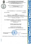 Quality management system complies with Oboroncertifika system